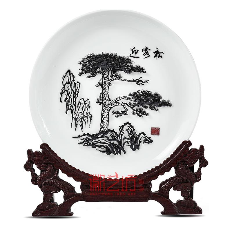 经典迎客松瓷盘芜湖铁画 单位商务会议纪念品 安徽特色手工艺