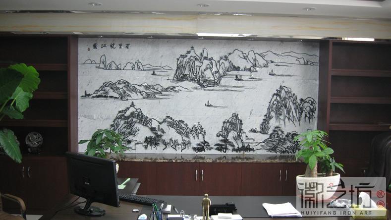 安徽振兴集团老板办公室背景墙铁画《百里皖江图》
