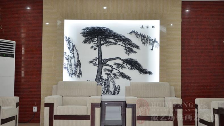 肥西消防定制的会议室背景墙壁画迎客松铁画