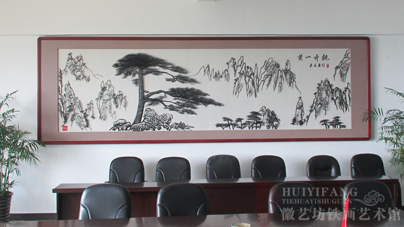 安徽审计学院定制的会议室装饰壁画《黄山奇观》芜湖铁画