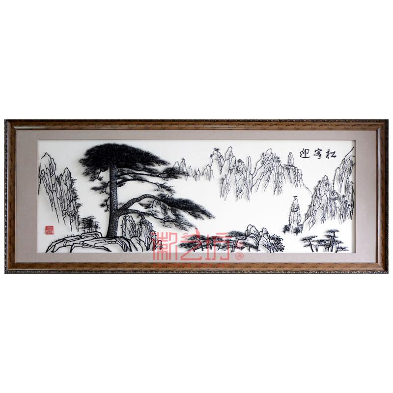 迎客松大幅芜湖铁画办公室大厅背景墙装饰壁画挂画