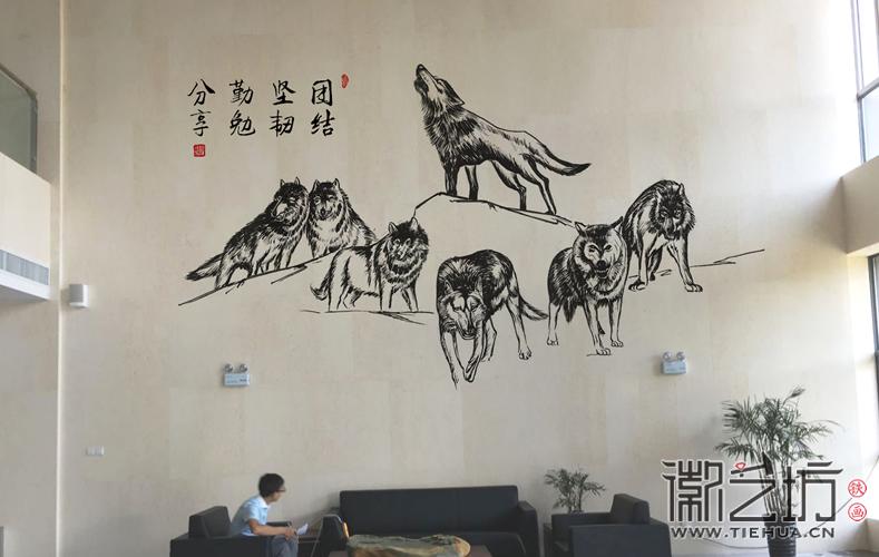 安徽三联集团企业文化墙大厅壁画《七匹狼》