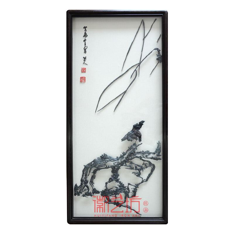 八大山人花鸟芜湖铁画精品中式装饰壁画可观赏收藏