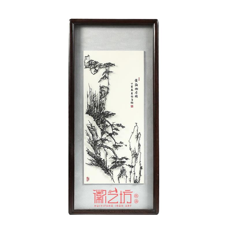 黄海松石图芜湖铁画办公家居中式装饰挂画 铁画名师杨勇作品