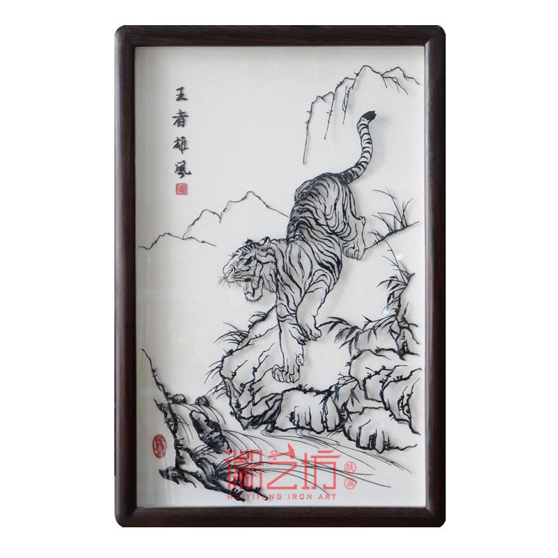 王者雄风虎名师魏民春芜湖铁画作品 国家级非遗艺术收藏珍品