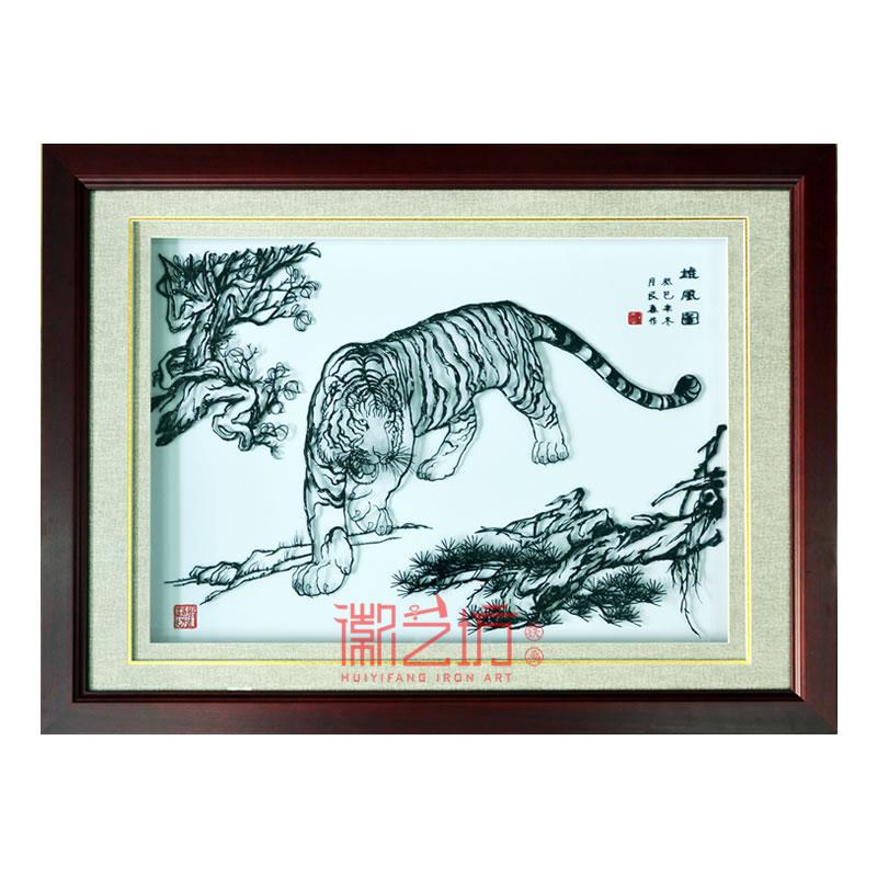 雄风图虎名师魏民春芜湖铁画作品 国家级非遗艺术收藏珍品
