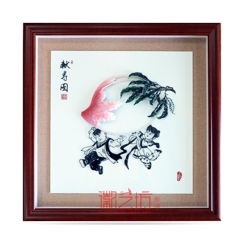 送长辈祝寿礼品献寿图彩色芜湖铁画 安徽特色手工艺术品