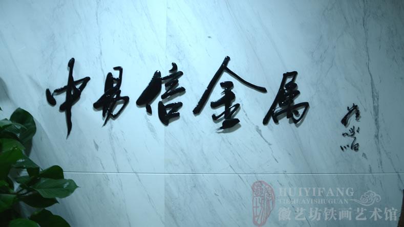 中易信金属定制的纯手工铁画书法公司名称标牌铁字