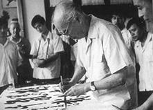 刘海粟为铁画题词 制作成的铁字书法