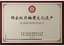 芜湖铁画锻制技艺 国家级非物质文化遗产