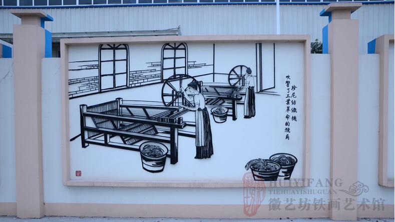 广场文化墙——安徽无为凌宇电缆定制企业户外装饰铁画《工业革命》