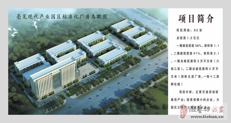 2016.11.22亳芜产业园广场装饰壁画案例回顾1