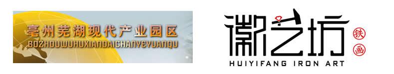 2016.11.22亳芜产业园广场装饰壁画案例回顾18