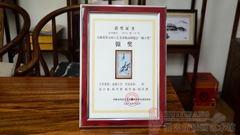芜湖徽艺坊铁画艺人杨开勇作品《虾》获得徽工奖银奖(获奖证书)
