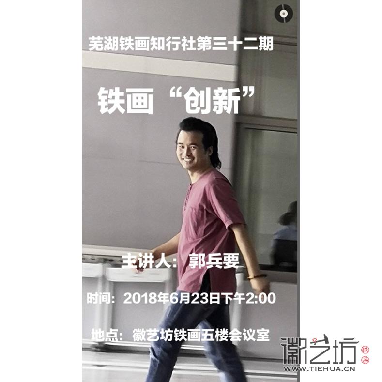 芜湖铁画知行社第三十二期 (12)