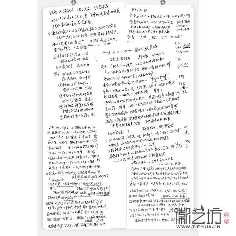 芜湖铁画知行社第三十二期 (14)