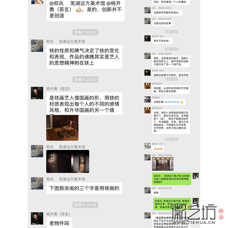 芜湖铁画知行社第三十二期 (17)