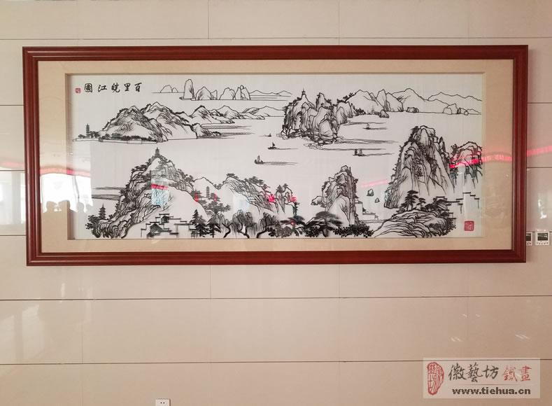 3 徽艺坊铁画壁画案例-《百里皖江图》