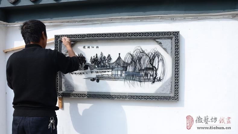 4师傅正在安装镜湖细柳铁画