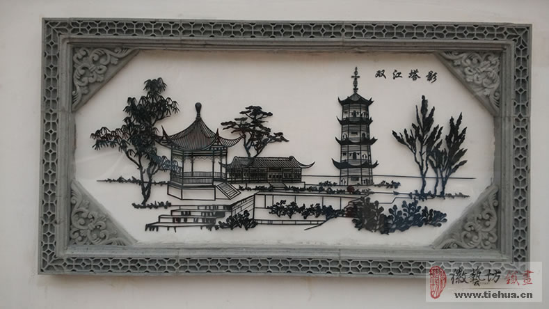 5镜湖小学校园文化墙装饰画双江塔影铁画