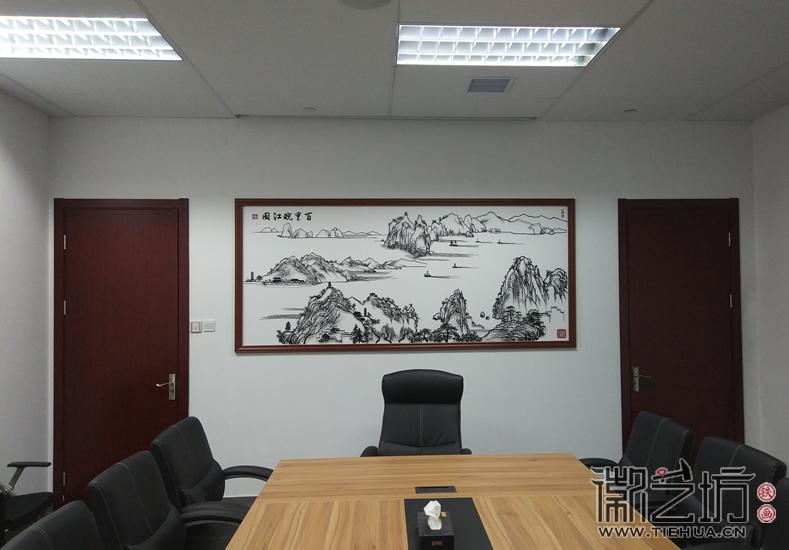 安徽国元证券上海分公司定制会议室背景墙铁画《百里皖江图》