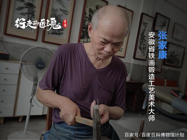 芜湖铁画大师张家康-行走的匠魂2