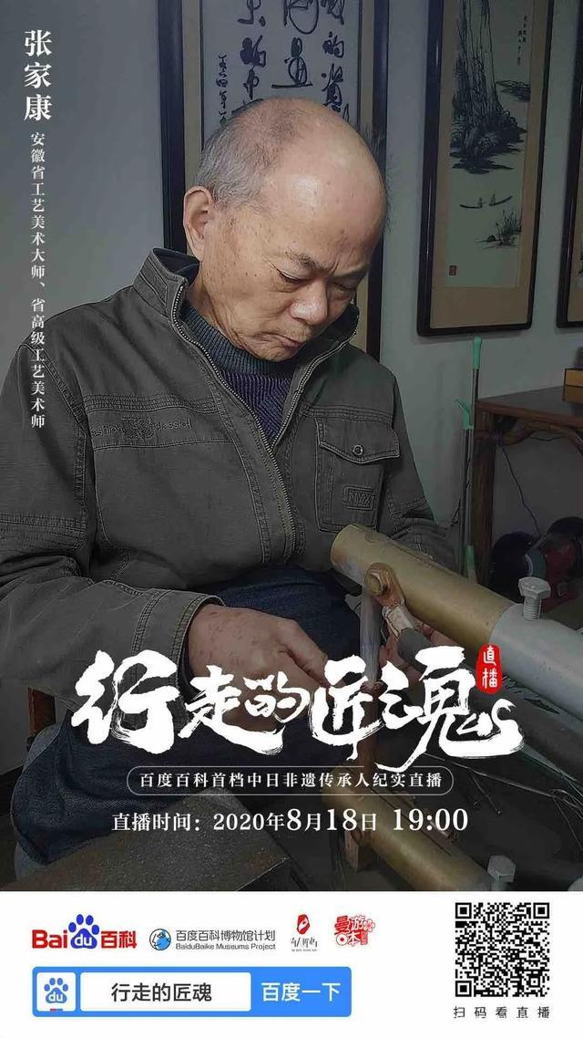 芜湖铁画大师张家康-行走的匠魂4