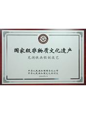 芜湖铁画锻制技艺国家非物质文化遗产证书