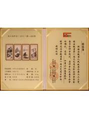 安徽省第一届工艺美术珍品张家康铁画《四季山水》