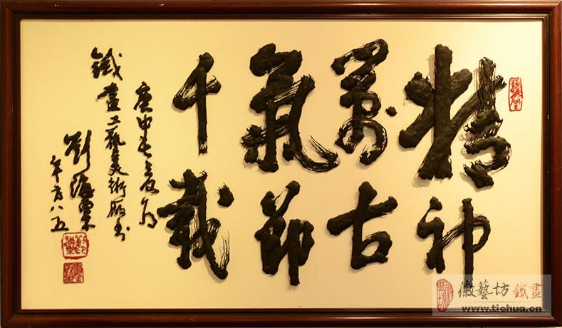 浅谈芜湖铁画铁字书法的锻制技艺(文/杨开勇)