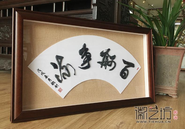 北京公司定制合作共赢礼品铁字书法《百舸争流》