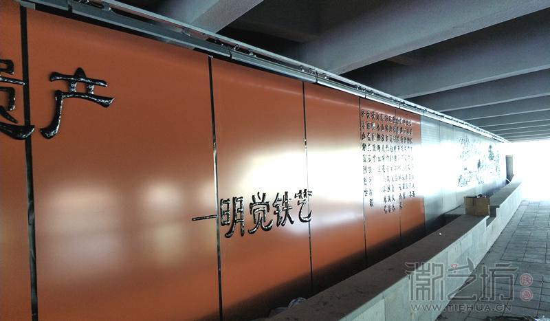 南京溧水二里桥铁画-铁字介绍2