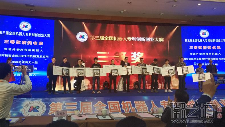 全国机器人大赛芜湖铁画奖牌证书-颁奖现场4