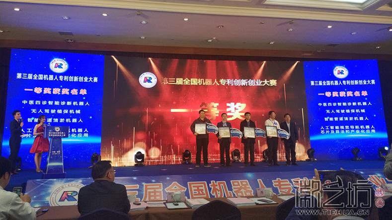 徽艺坊再次定制全国机器人专利创新创业大赛的铁画奖牌