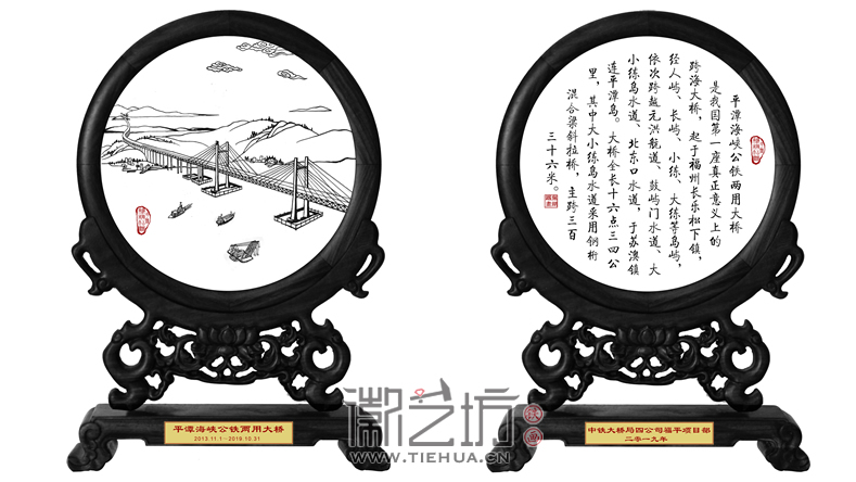 平潭海峡公铁两用跨海大桥竣工纪念铁画已成功交付