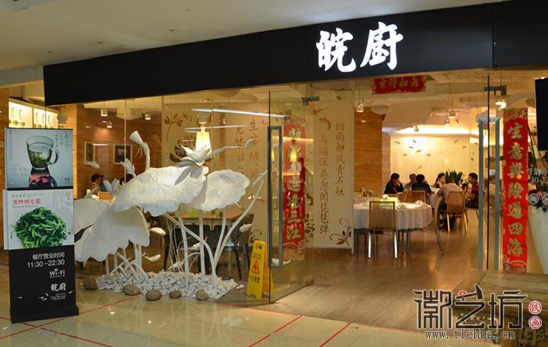 户外立体景观——深圳皖厨酒店立体铁画《荷》