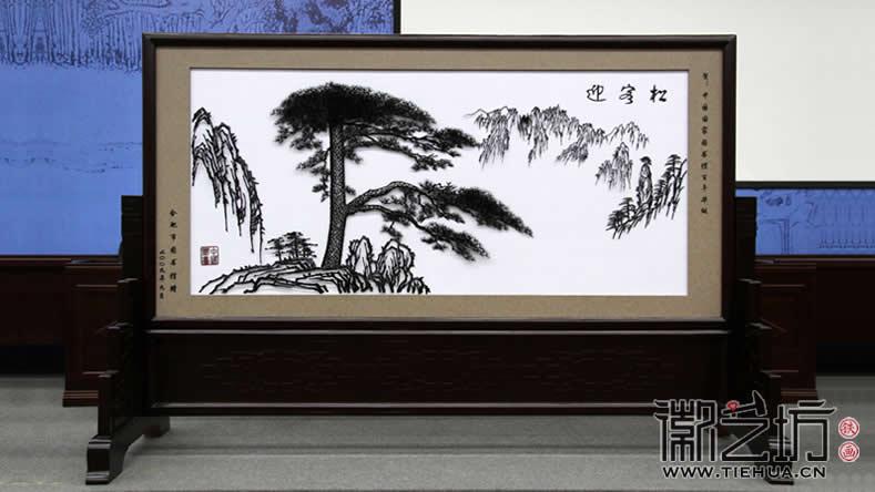 合肥图书馆定制的贺中国国家图书馆100华诞定制庆典礼品铁画屏风《迎客松》