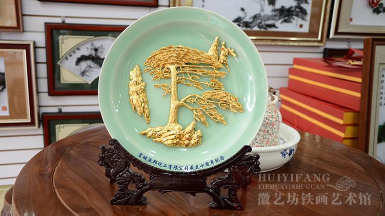 宣城亚邦化工有限公司十周年庆典纪念铁画龙泉青瓷金画迎客松