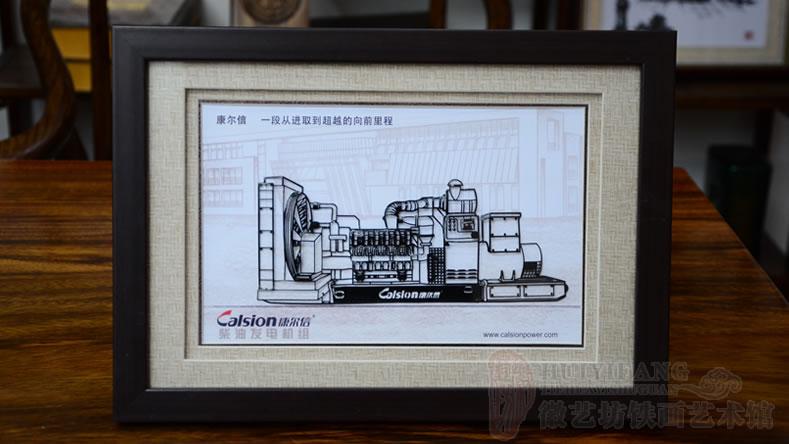 康尔信柴油发电机组定制的企业铁画礼品