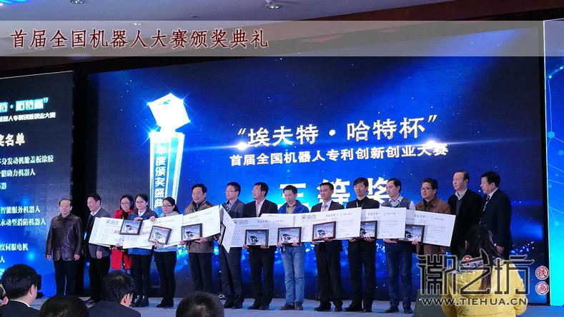 首届全国机器人专利创新创业大赛芜湖铁画纪念奖牌