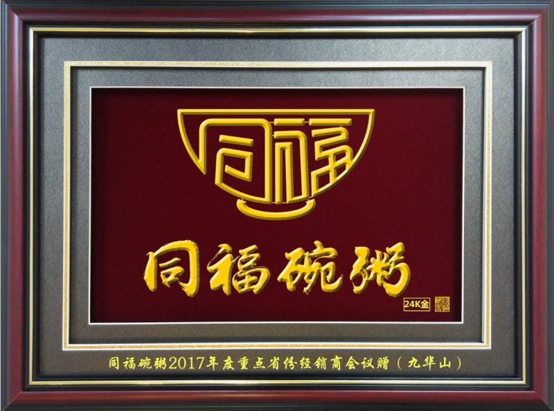 同福碗粥经销商大会(九华山)企业文化礼品铁画定制案例