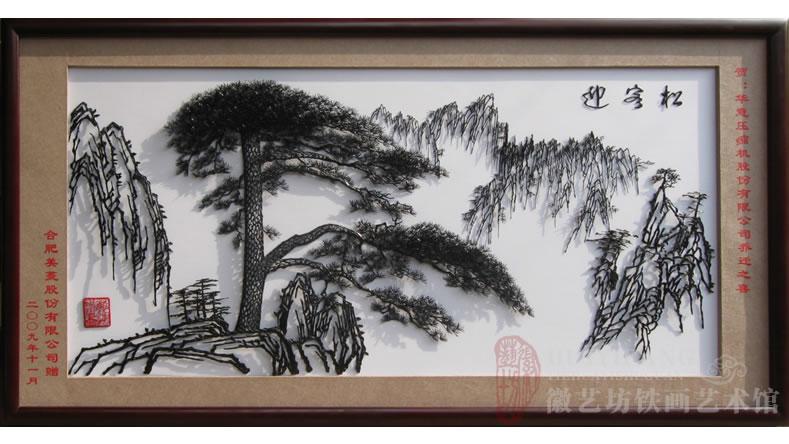 美菱公司定制的赠送给合作伙伴企业的乔迁之喜礼物大型迎客松铁画