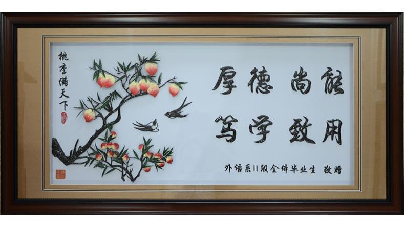 桃李满天下铁画配校训书法铁字-赠送给母校的礼物
