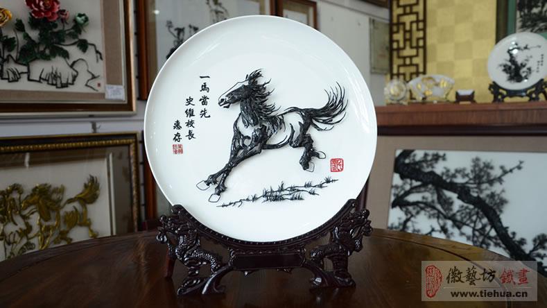 一马当先-纯手工锻制精品瓷盘铁画-私人订制专属礼品