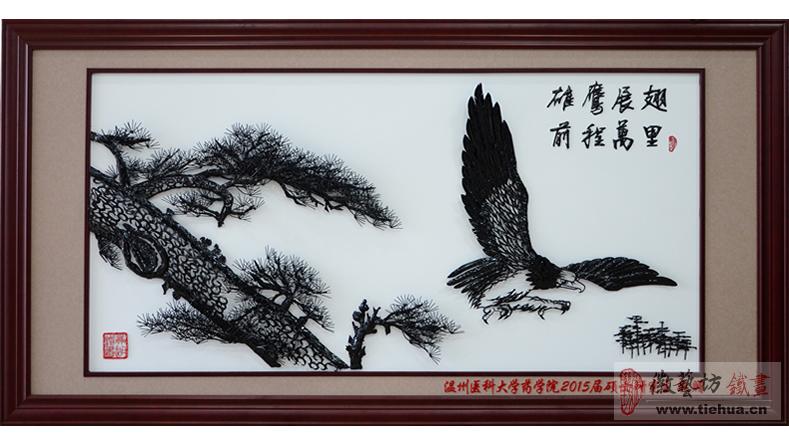 温州医科大学药学院毕业生送的母校礼物-雄鹰展翅铁画