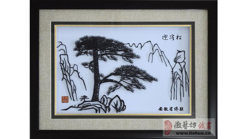 安徽省侨联定制的外事交流礼品-经典迎客松铁画