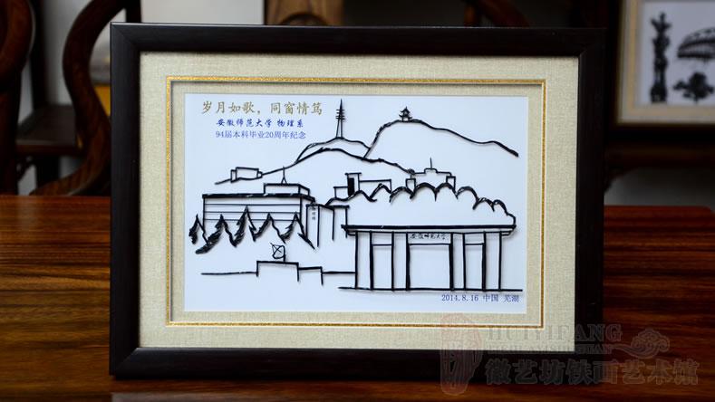 安徽师范大学物理系94届本科毕业20周年聚会纪念铁画礼品