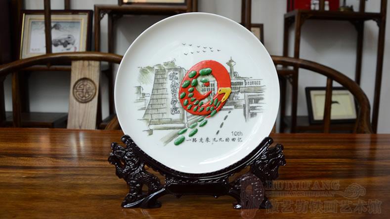 皖南医学院一路走来九九的回忆同学聚会纪念瓷盘铁画