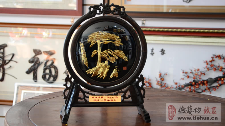 南京地校工测8704班毕业留念定制的芜湖铁画纪念品《双面镀金台屏》