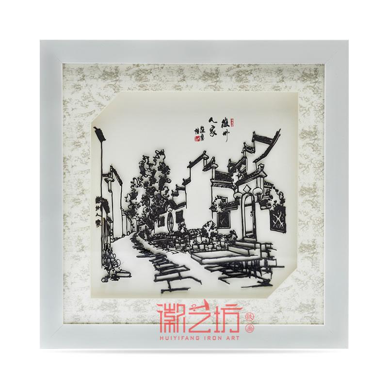 徽州人家芜湖铁画 安徽特色文化礼品 国家级非物质文化遗产